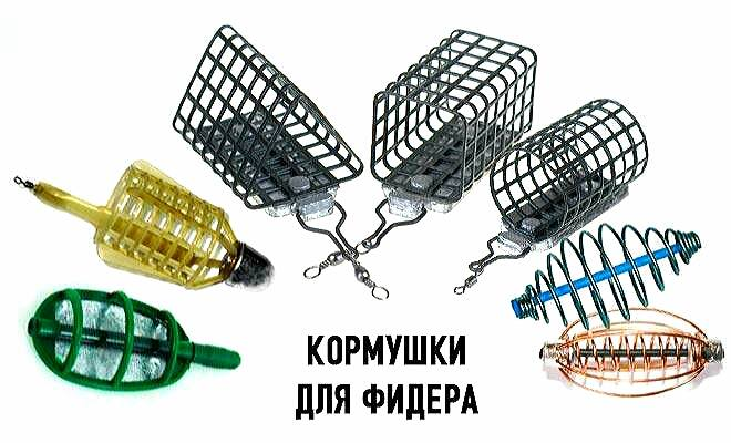 fidernaya-ryibolovnaya-kormushka-feeder